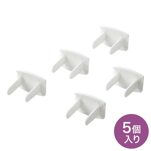 コンセントキャップ(安全キャップ・2P用・5個入・ホワイト)