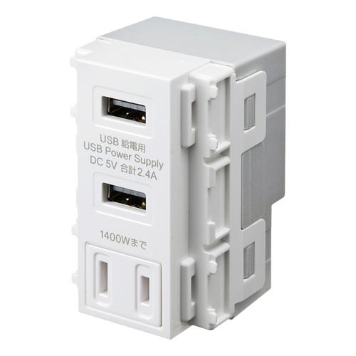 埋込USBコンセント(AC付き・給電用・5V・2.4A・ホワイト)
