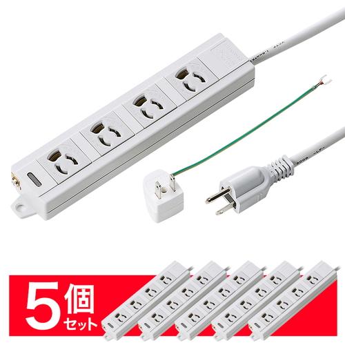 【期間限定価格】電源タップ(3P・4個口・3m)(5個セット)