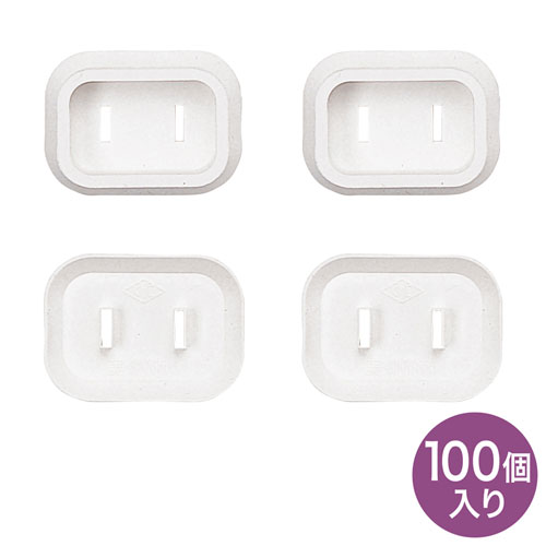 【期間限定価格】プラグ安全カバー(トラッキング防止・2P・ホワイト・100個入り)
