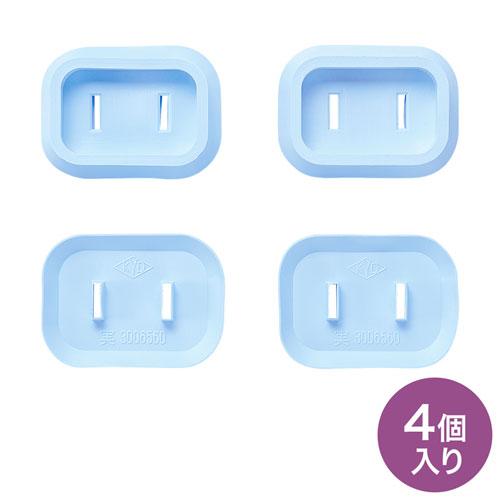 プラグ安全カバー(トラッキング防止・2P・ブルー・4個入り)