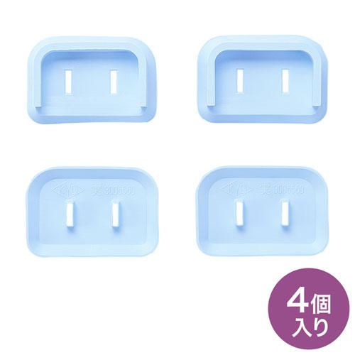 プラグ安全カバー(トラッキング防止・2PL型・ブルー・4個入り)