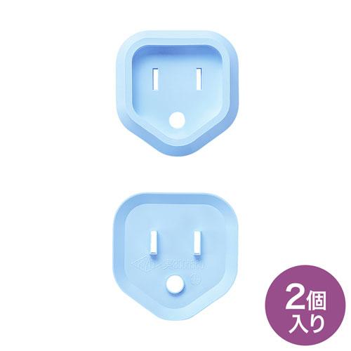 プラグ安全カバー(トラッキング防止・3P・ブルー・2個入り)