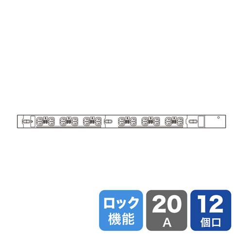 19インチサーバーラック用コンセント(20A・抜け防止ロック付き・12個口・3m)