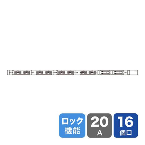 19インチサーバーラック用コンセント(20A・抜け防止ロック付き・16個口・3m)