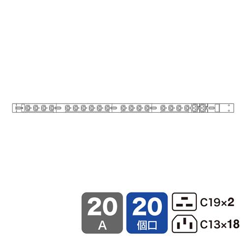 19インチサーバーラック用コンセント(スリムサイズ・200V・20A・IEC C19×2個口+IEC C13×18個口・3m)