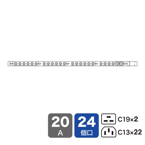 19インチサーバーラック用コンセント(スリムサイズ・200V・20A・IEC C19×2個口+IEC C13×22個口・3m)