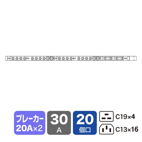 19インチサーバーラック用コンセント(スリムサイズ・200V・30A・IEC C19×4個口+IEC C13×16個口・3m)