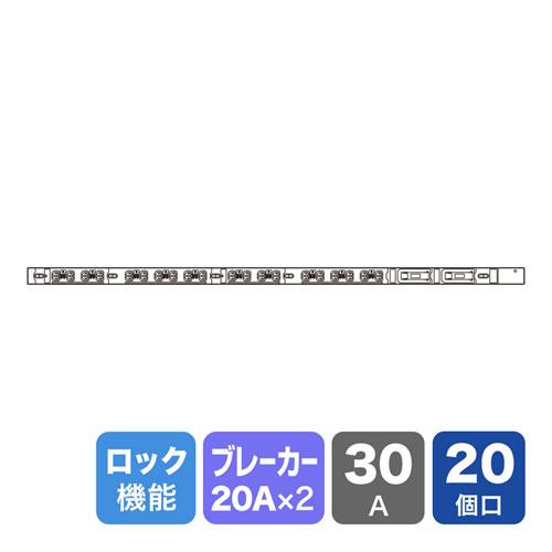 19インチサーバーラック用コンセント(30A・抜け防止ロック付き・20個口・3m)