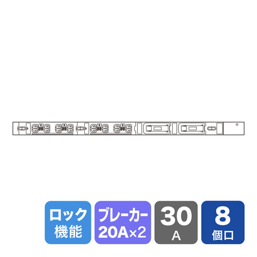19インチサーバーラック用コンセント(30A・抜け防止ロック付き・8個口・3m)