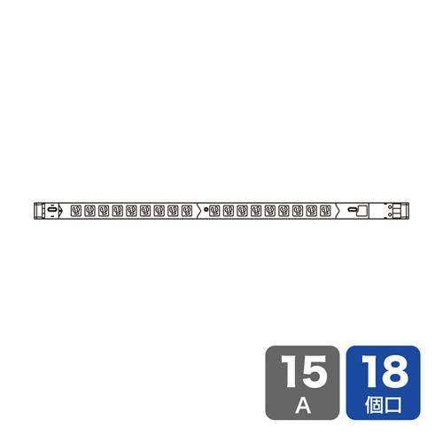19インチサーバーラック用コンセント(100V・15A・スリムタイプ)