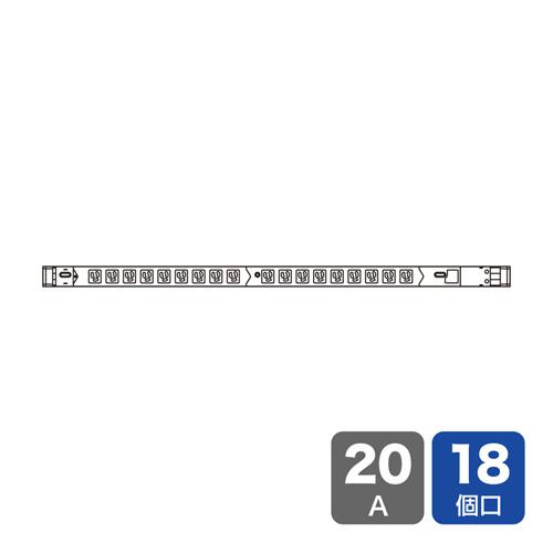 19インチサーバーラック用コンセント(100V・20A・スリムタイプ)