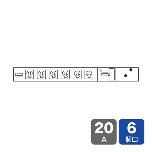 19インチサーバーラック用コンセント(100V・20A・スリムタイプ・3P・6個口・3m)