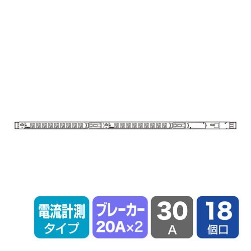 19インチサーバーラック用コンセント(スリムタイプ・100V・30A・3P・18個口・3m)