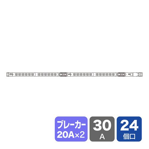 19インチサーバーラック用コンセント(スリムタイプ・100V・30A・3P・24個口・3m)