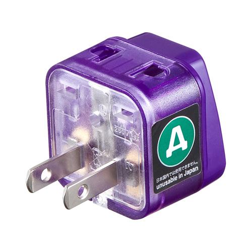電源変換アダプタ(海外・エレプラグW-A・アメリカ)
