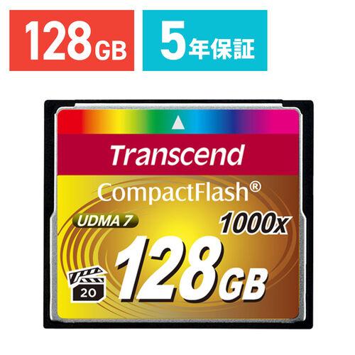 コンパクトフラッシュカード 128GB 1000倍速 Transcend社製 TS128GCF1000