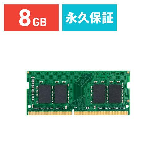 Transcend ノートPC用増設メモリ 8GB DDR4-2400 PC4-19200 SO-DIMM TS1GSH64V4B