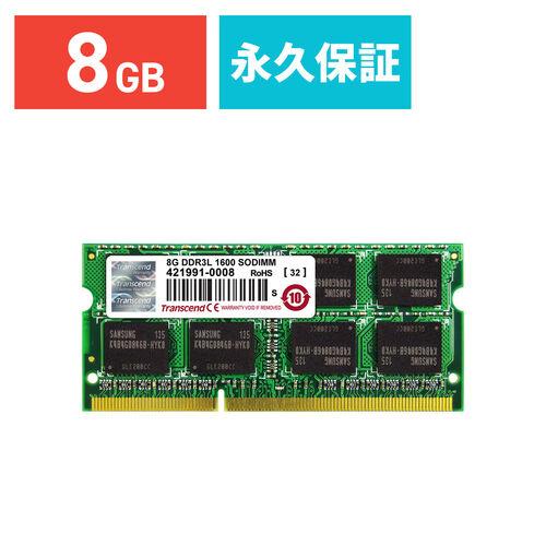 Transcend ノートPC用増設メモリ 8GB DDR3L-1600 PC3L-12800 SO-DIMM 1.35V(低電圧)/1.5V両対応 TS1GSK64W6H