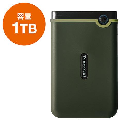 Transcend 1TB StoreJet 25M3 外付けハードディスク TS1TSJ25M3G(耐衝撃ポータブルハードディスク)