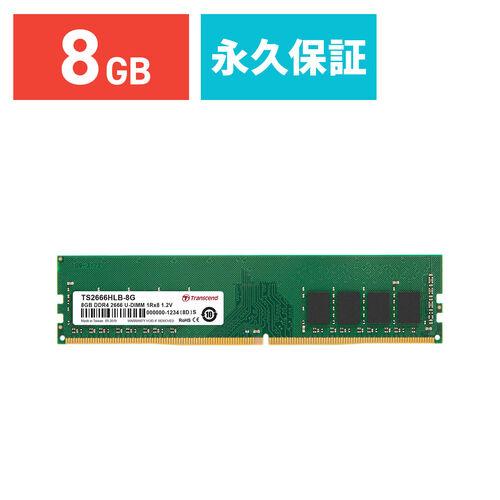 Transcend デスクトップ用メモリ 8GB DDR4-2666 PC4-21300 U-DIMM TS2666HLB-8G