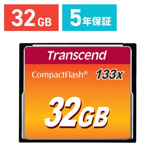 コンパクトフラッシュカード 32GB 133倍速 Transcend社製 TS32GCF133