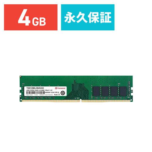Transcend 増設メモリ 4GB DDR4-2400 PC4-19200 U-DIMM TS512MLH64V4H