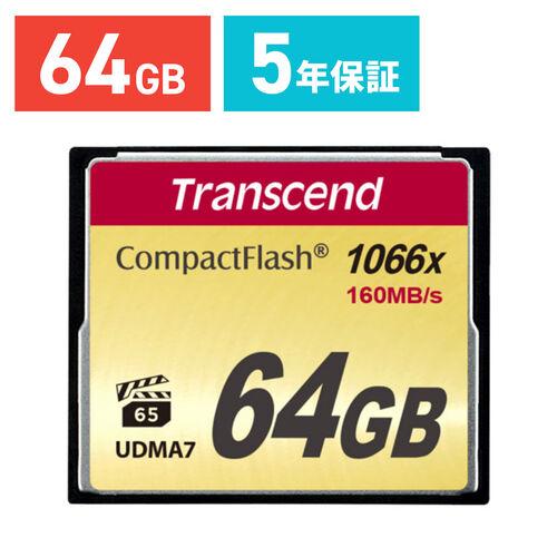 コンパクトフラッシュカード 64GB 1000倍速 Transcend社製 TS64GCF1000