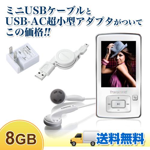 【クリックでお店のこの商品のページへ】MP3プレーヤー TS8GMP870とUSB巻取りケーブルとUSB-ACアダプタのお買い得セット TS8GMP870SET