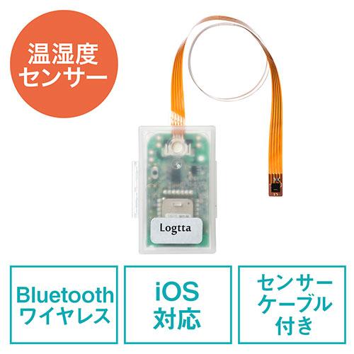温湿度センサー(ワイヤレス・Bluetooth・ビーコン・ログ記録・ログッタ・ケーブル計測30cm)