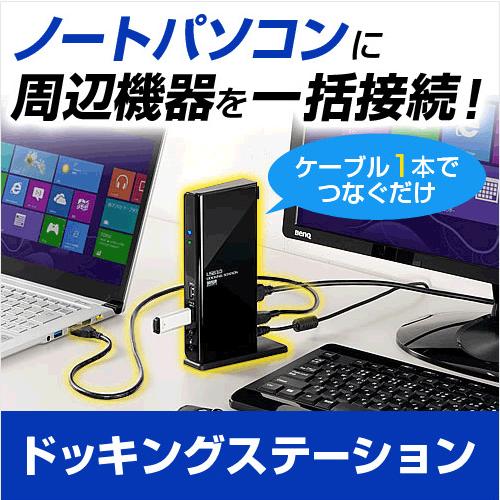 USB3.0ドッキングステーション