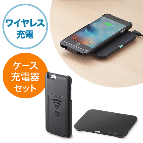 iPhone 6s/6 ワイヤレス充電ケース(Qiケース)/充電パッドセット