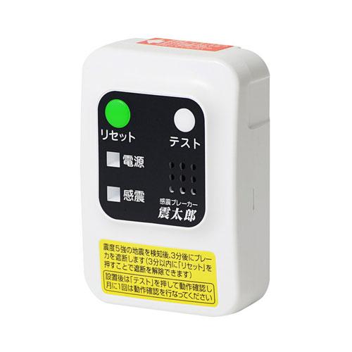 感震ブレーカー(震太郎)取扱い製品