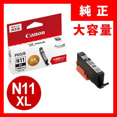 XKI-N11XLBK  キヤノン インクタンク ブラック(大容量)