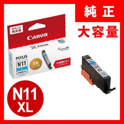 XKI-N11XLC キヤノン インクタンク シアン(大容量)