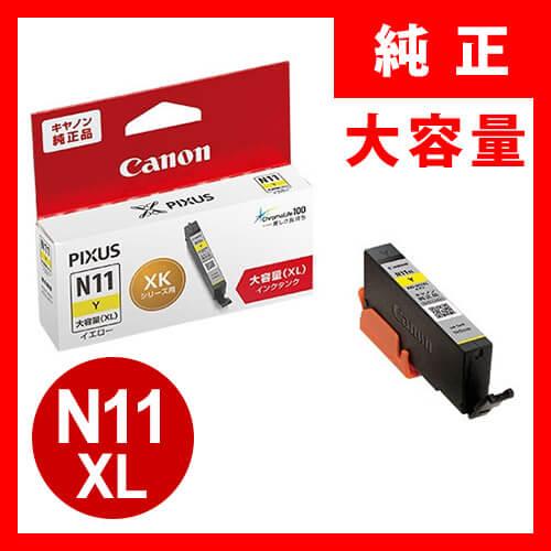 XKI-N11XLY  キヤノン インクタンク イエロー(大容量)