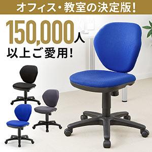 コスパNo.1 オフィスチェア