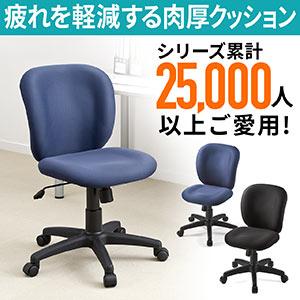 長く座れるオフィスチェア
