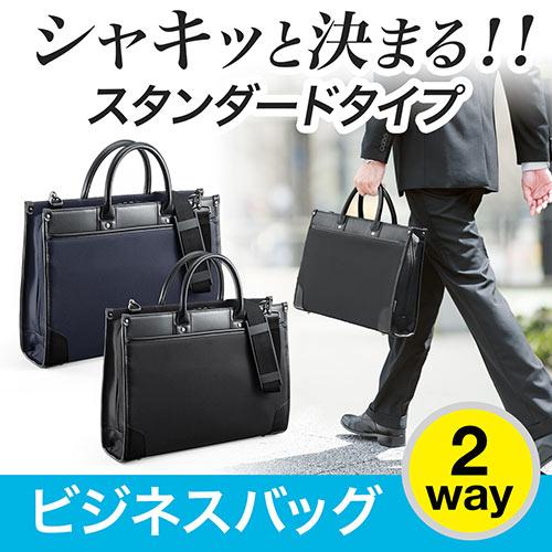 c2cf6bea7c54 ビジネスバッグ(肩掛け&ショルダー2WAY・メンズ・レディース・A4・パソコン13.3型収納対応・表面撥水加工) 200-BAG110の販売商品 |  通販ならサンワダイレクト