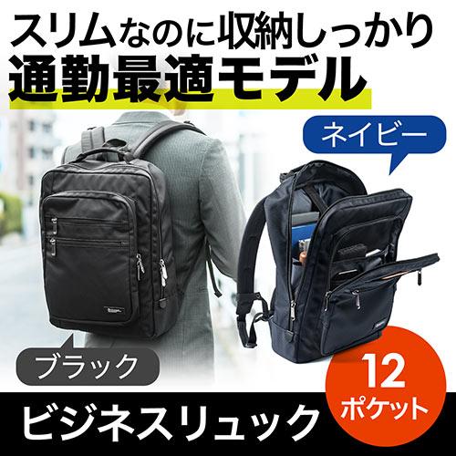 066e3141cce2 ビジネスリュック(大容量14リットル・薄型・12ポケット搭載) 200-BAGBP015の販売商品 | 通販ならサンワダイレクト