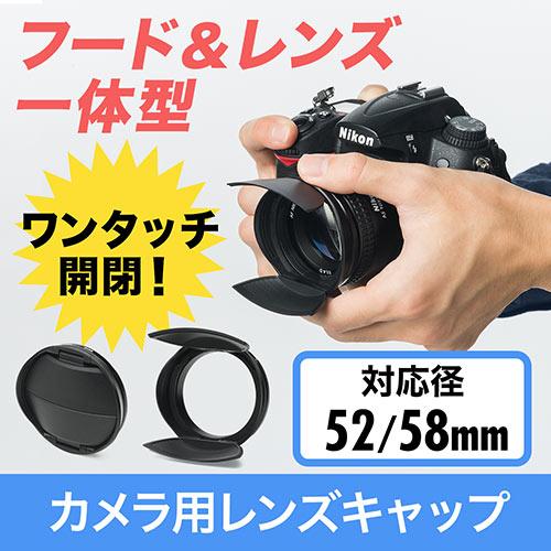カメラレンズキャップ(フード機能・ワンタッチ・折りたたみ可能)