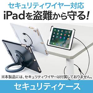 iPadハンドルホルダー