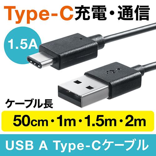 USB Type-C/USB Aケーブル