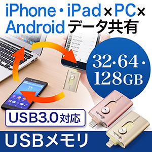 iPhone・iPad USBメモリ(USB3.0・Lightning/microUSB対応・MFi認証・iStickPro 3.0)