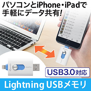 iPhone・iPad USBメモリ(USB3.0・Lightning対応・MFi認証・iStickPro 3.0)