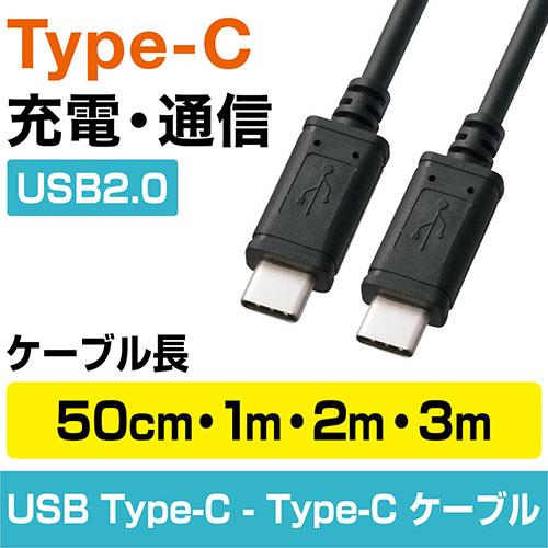 USB Type-C/USB Cケーブル