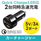 Quick Charge 3.0対応カーチャージャー