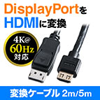 DisplayPortをHDMIに変換!