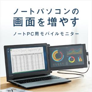 ノートPCの画面を増やす。