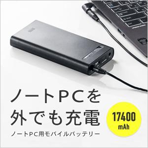 ノートPC対応モバイルバッテリー